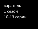 1 сезон 10-13 серии