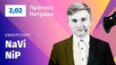 Na`Vi vs NiP. Прогноз Петрика