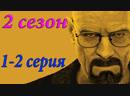 1-2 серия 2 сезон Во Все Тяжкие /Breaking Bad /s02e01 s02e02