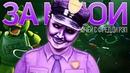 ЗА МНОЙ - Фиолетовый Парень 5 Ночей С Фредди Песня Purple Guy Five Nights At Freddys Song