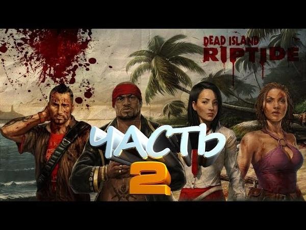 GamePlay 711. Dead Island Riptide Часть 2