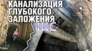 Канализация глубокого заложения Санкт-Петербурга | Тайны Подземного Питера | СПб