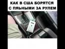 Борьба с пьяными за рулём