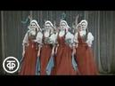 Хоровод Березка Фрагмент фильма концерта Русские узоры 1980