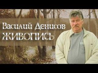 Василий Денисов. Живопись