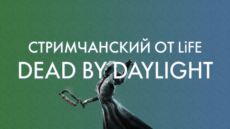 Ракуем в Dead by Daylight - Дневник 1