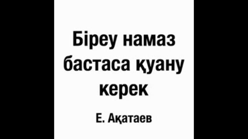 Біреу намаз бастаса қуану керек/ Ерлан Ақатаев Ұстаз!