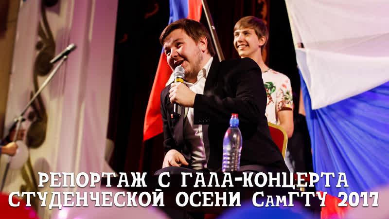Гала-концерт «СтудОсени СамГТУ 2017» - РЕПОРТАЖ