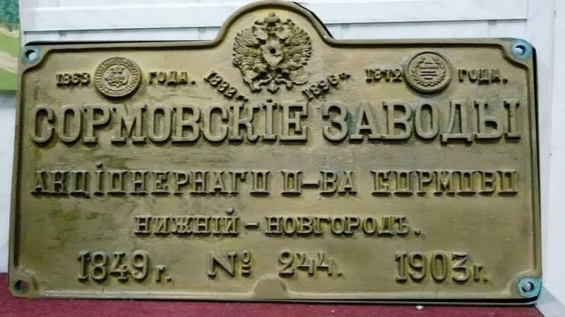 т.х МАКСИМ ГОРЬКИЙ- 1934 г .постр.-Красное Сормово