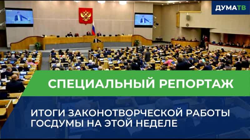 Итоги законотворческой работы Госдумы на этой неделе