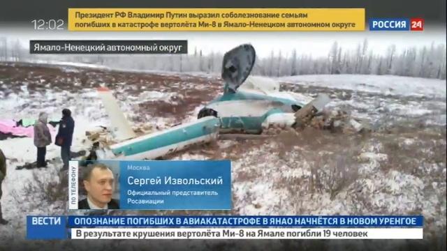 Новости на Россия 24 • Крушение Ми-8: вертолет был исправен, но мог обледенеть