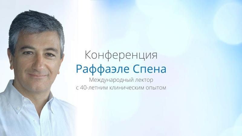 Приглашение на конференцию Раффаэля Спены по Системе Комплексной Ортодонтии