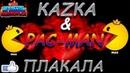 PAC-MAN-КАZКА