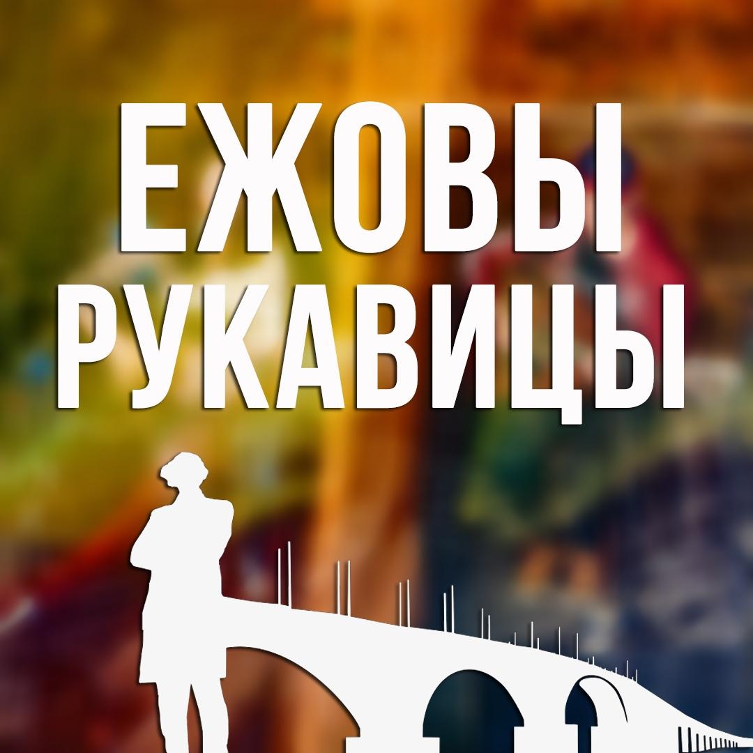 Афиша Саратов ЕЖОВЫ РУКАВИЦЫ: концерт в Саратове 19.04