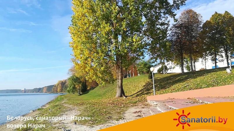 Санаторий Нарочь - Озеро Нарочь, Отдых в Беларуси