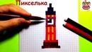 Как Рисовать Биг Бен по Клеточкам ♥ Рисунки по Клеточкам pixelart
