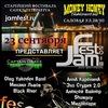 23 сентября рок-фестиваль JamFest в Money Honey