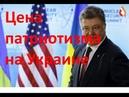 Цена патриотизма на Украине