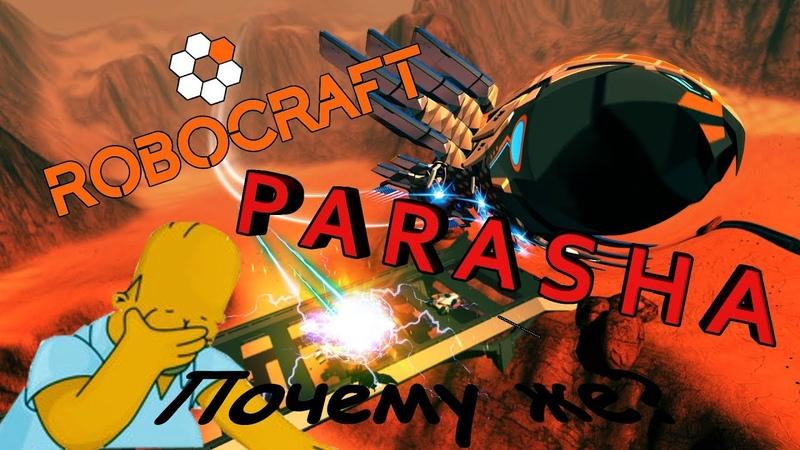 Robocraft - ГОВНО. Обзор игры на 2018 год