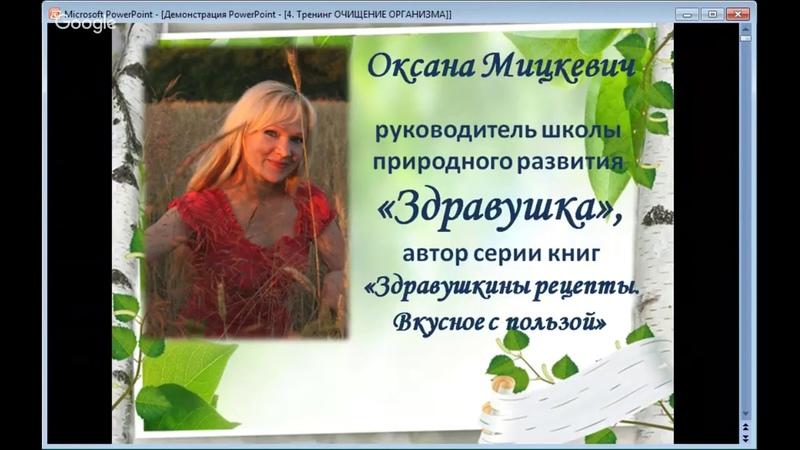 Очищение организма травами и народными методами - 1 день