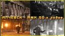 АЛЧЕВСК - АМК 50-х годов