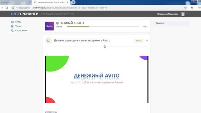 Денежный Авито и Максим Романов научит зарабатывать от 3000 рублей؟ Честный отзыв params allo