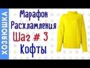❗Расхламление Кофт и Спортивной Одежды 👕 ШАГ 3 Марафона Расхламления от ХОЗЯЮШКИ