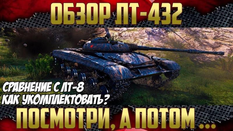 ЛТ-432 Прем ЛТ СССР - Обзор и демонстрация силы!