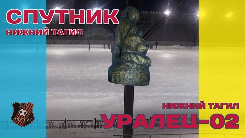 Спутник (Нижний Тагил) 3-2 Уралец-02 (Нижний Тагил)