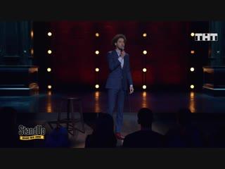 Stand Up: Дмитрий Романов - Попутчики в самолётах