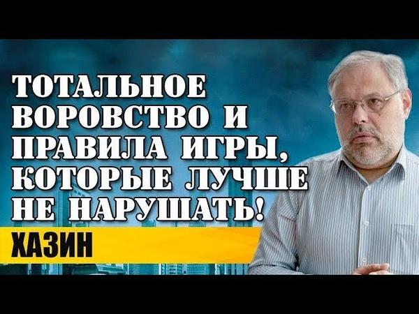 Михаил Хазин - Тотальное вopoвcтво и пpaвила игpы, которые лучше не нapyшать!