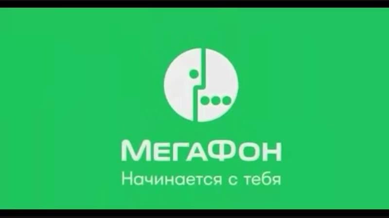 МегаФон «Ты тряси, тряси смартфон» (Andrey ⭐ Semenov)