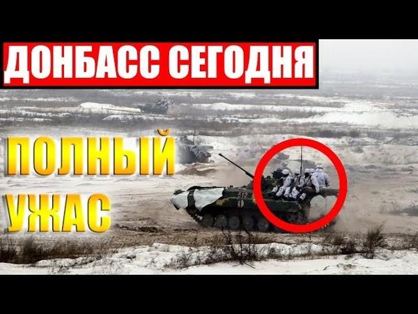 Донбасс сегодня: армия ДНР отомстила за обстрел школы, ВСУ понесли ощутимые потери под Донецком