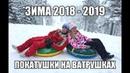 Покатушки на ватрушках. Крутой новогодний подарок. Зима 2018 - 2019.