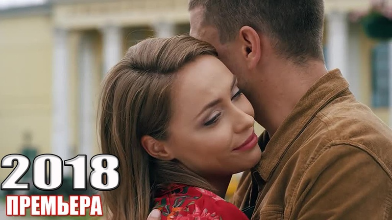 Последний фильм 2018 надо посмотреть ЭТИМ ПЫЛНЫМ ЛЕТОМ Русские мелодрамы 2018 новинки 2018 HD