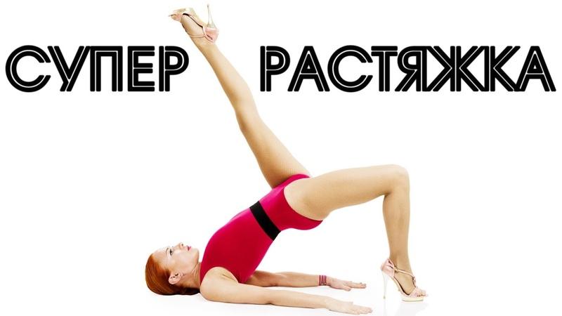 СУПЕР РАСТЯЖКА   Комплекс упражнений на растяжку и гибкость   Фитнес дома