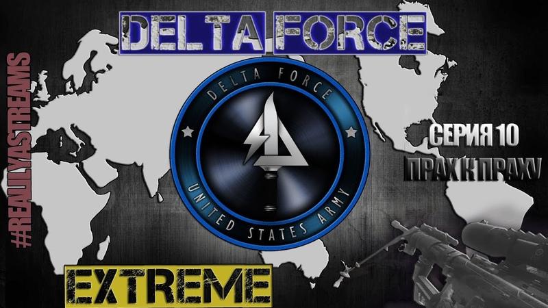 ПРОХОЖДЕНИЕ: DELTA FORCE: XTREME - 10 СЕРИЯ (ПРАХ К ПРАХУ)