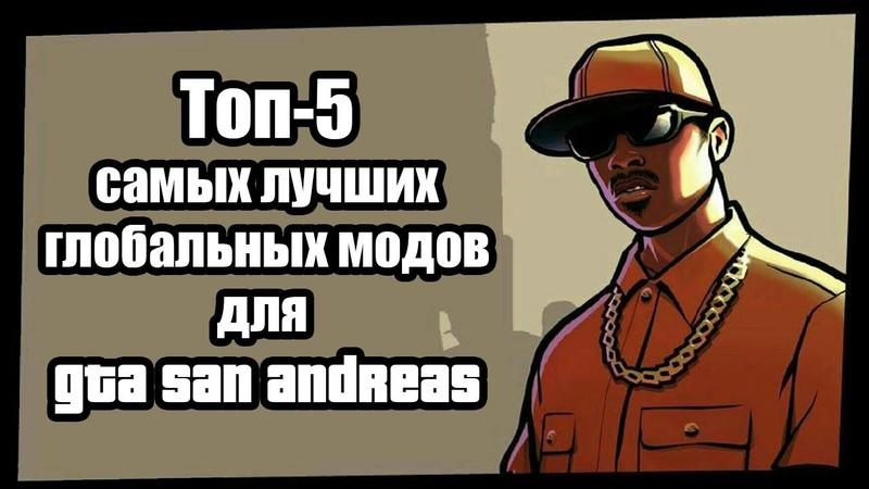 Топ-5 самых лучших и интересных глобальных модов для GTA San Andreas