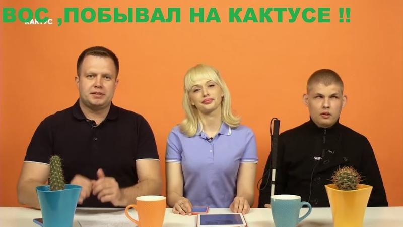 Валерий Ремизов у Навального о коррупции во Всероссийском обществе слепых.