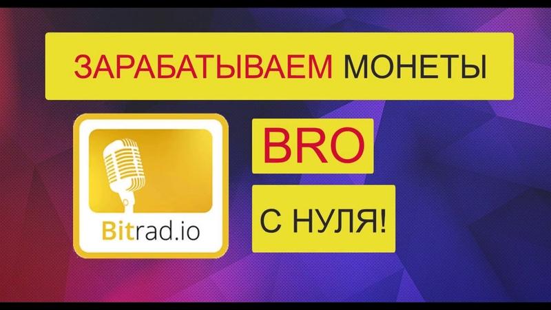 Заработать Без вложений крипту на Bitradio Обзор сайта ХАЛЯВА Bitrad io 💰