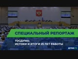 Госдума: истоки и итоги 25 лет работы