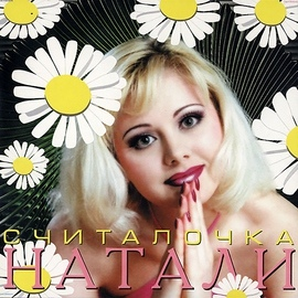 Натали альбом Считалочка