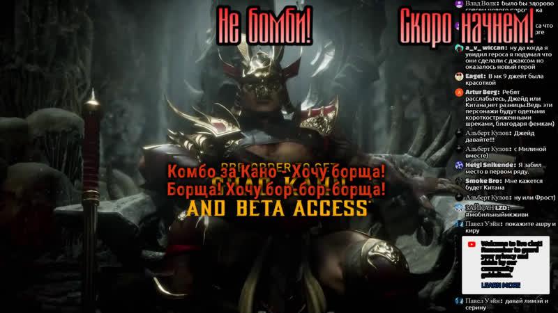 Mortal Kombat 11 Kombat Kast 2 ПОКАЗ НОВЫХ ПЕРСОНАЖЕЙ начало в 0000 по МСК