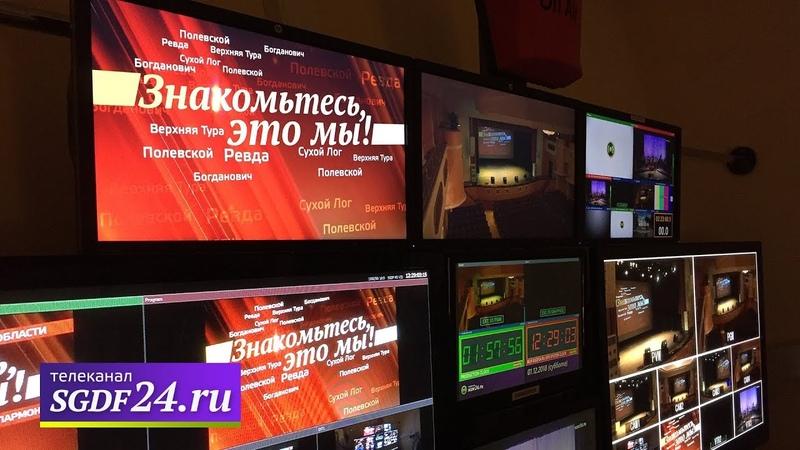 SGDF24.RU Гала-концерт проекта «Знакомьтесь, это - мы!» Эфир: 01.12.2018