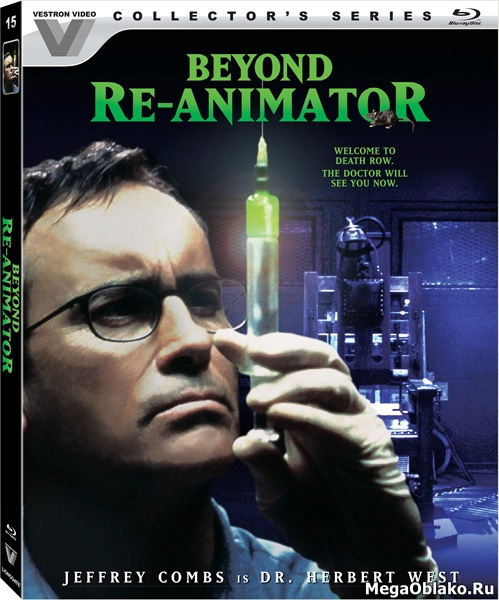 Возвращение реаниматора / Beyond Re-Animator (2003/BDRip/HDRip)