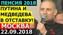 Говорит Москва Удальцов выступление НЕТ ПЕНСИОННОЙ РЕФОРМЕ 22 09 2018