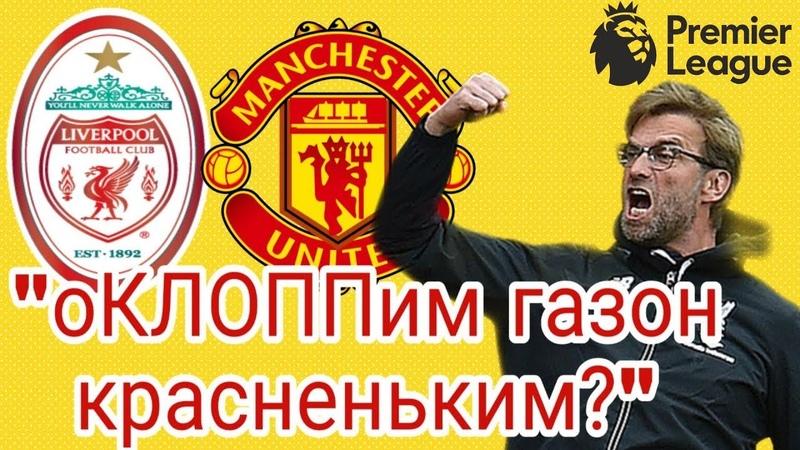Ливерпуль - Манчестер Юнайтед АПЛ 16.12.18 прогноз и ставка Взгляд Болельщика Когалым