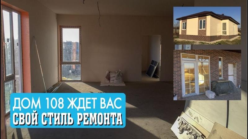 Дом в Анапе. 108 кв метров творчества в тихом месте. Редкое предложение от АнапаИнвесСтрой