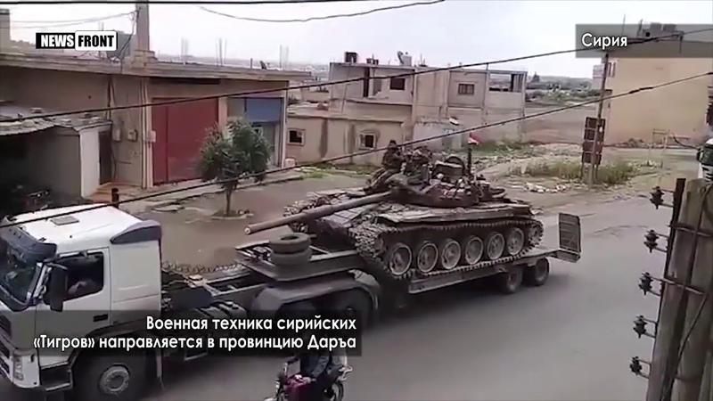 Военная техника сирийских «Тигров» направляется в провинцию Даръа