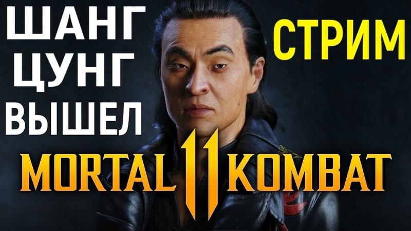 Шанг Цунг вышел! Тренируем! - Mortal Kombat 11 Shang Tsung stream Мортал Комбат 11 стрим